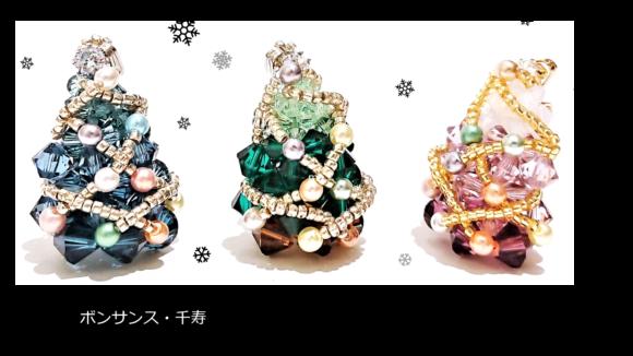 「ボンサンス・千寿」クリスマスツリーブローチ