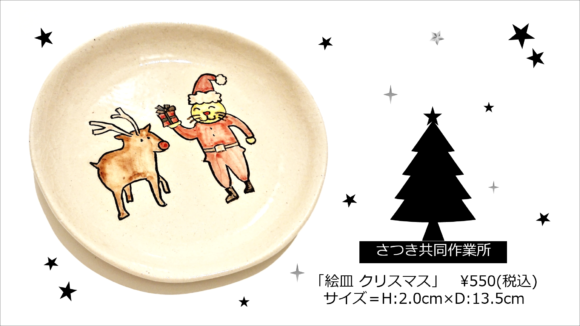「さつき共同作業所」絵皿クリスマス