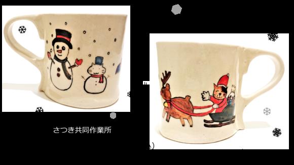 「さつき共同作業所」マグカップクリスマス