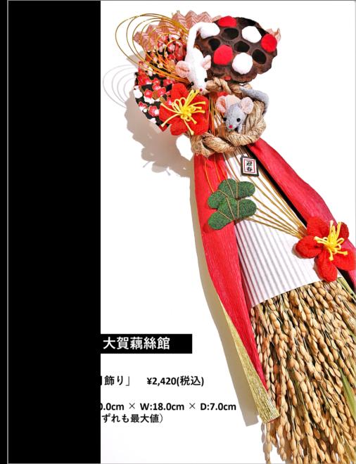 「大賀藕絲館」お正月飾り
