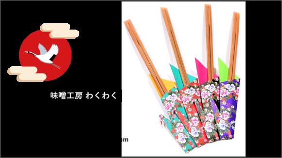 「味噌工房わくわく」鶴箸袋