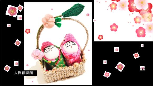 「大賀藕絲館」 春のゆりかご