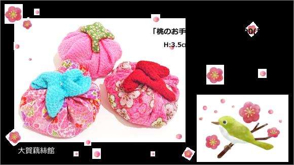 「大賀藕絲館」 桃のお手玉