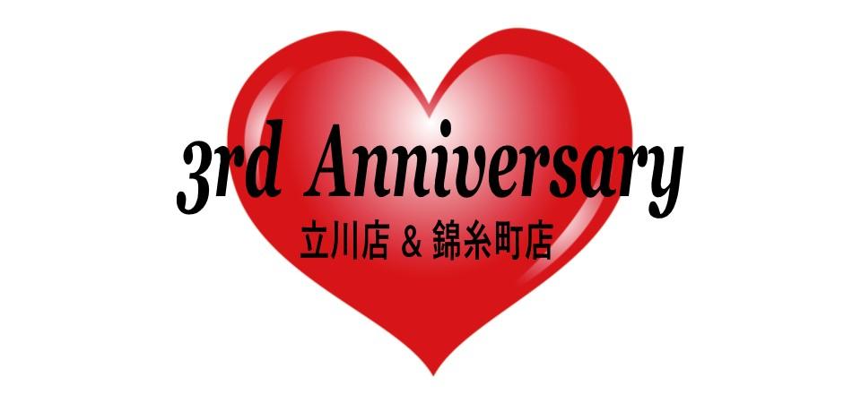 KURUMIRU立川店・錦糸町店3rd Anniversaryフェア_HPカルーセル画像