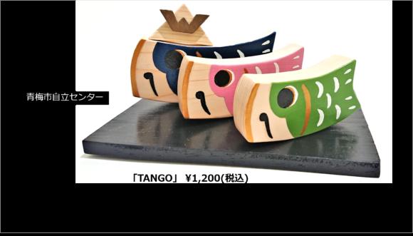 「青梅市自立センター」TANGO