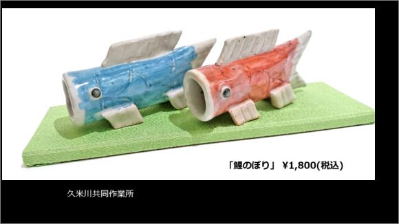 「久米川共同作業所」鯉のぼり