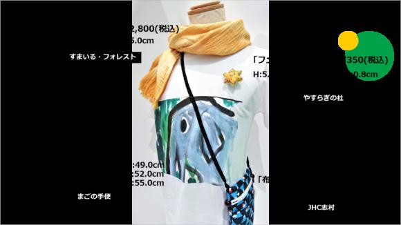 「まごの手便」_ぞうTシャツ 「すまいる・フォレスト」_ストール玉ねぎ染め 「JHC志村」_布製ポシェット 「やすらぎの杜」_フェルトブローチ