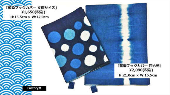 Factory藍 藍染ブックカバー