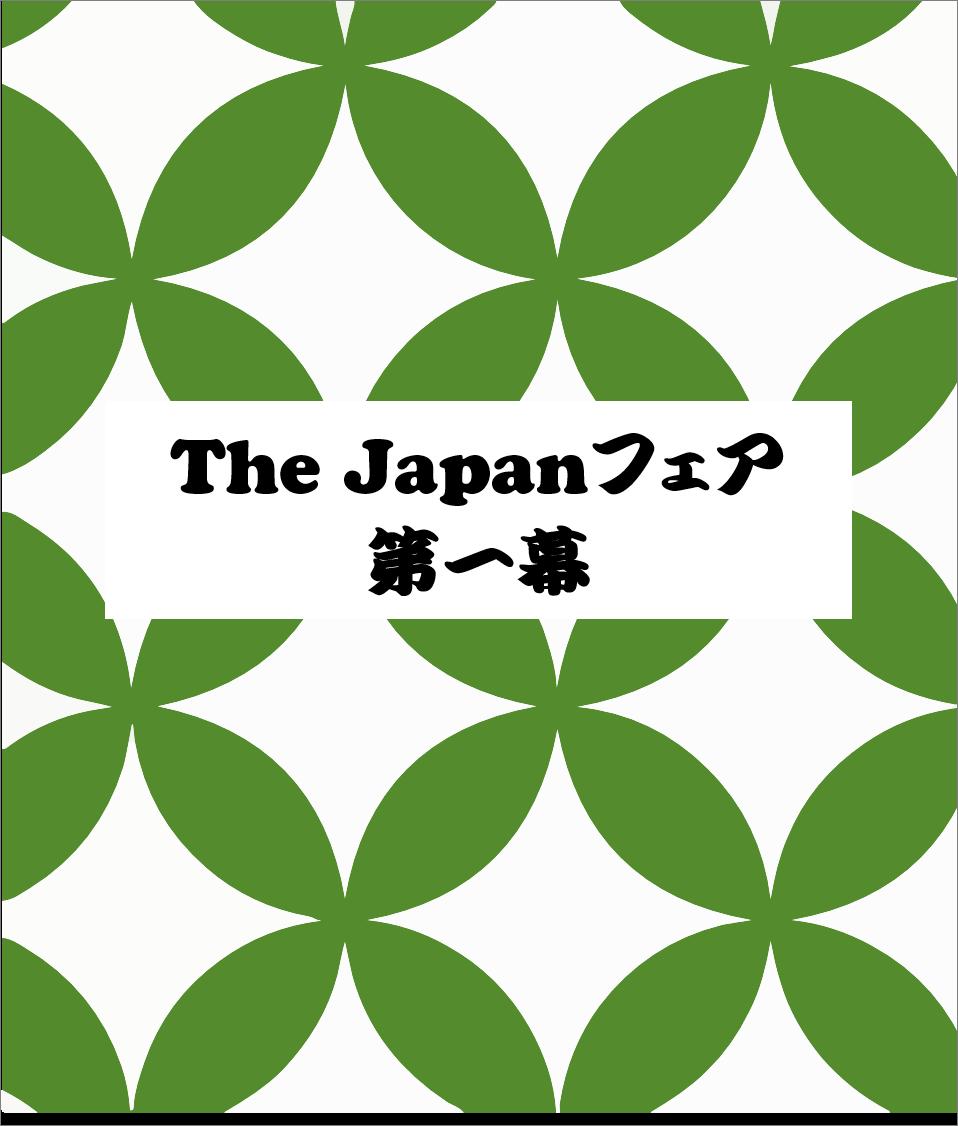 「The Japan」フェア第一幕開催中