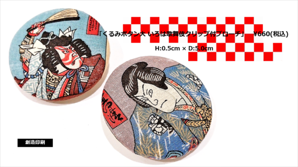 創造印刷 くるみボダン大歌舞伎クリップ付ブローチ