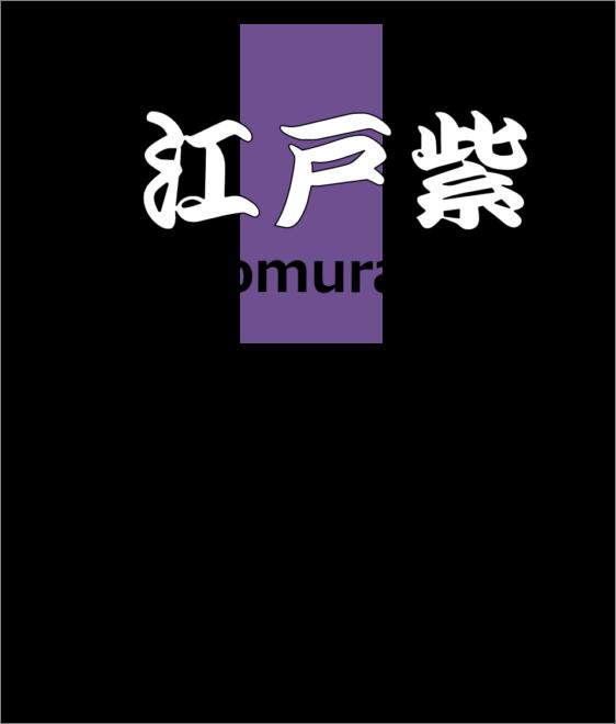 「江戸紫」POP