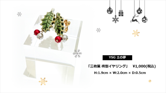 YSG土の夢 三枚葉 柊型イヤリング