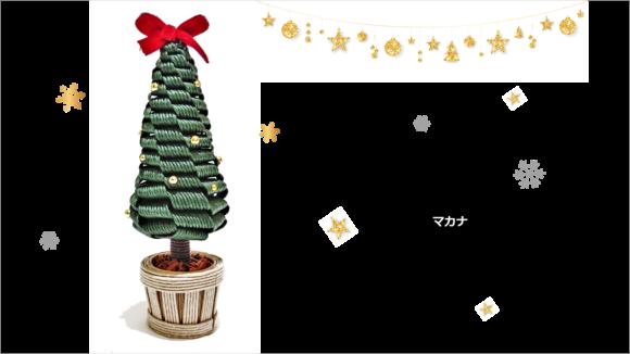 マカナ クリスマスツリー