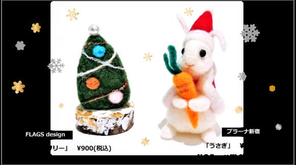 FLAGS design クリスマス・ツリー&プラーナ新宿 うさぎ