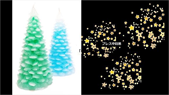 ブレス中目黒 クリスマスツリーキャンドル