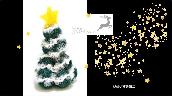 杉並いずみ第二 クリスマスツリー