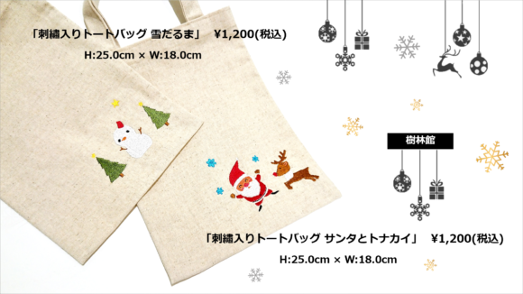 樹林館 刺繡入りトートバッグ 雪だるま&サンタとトナカイ