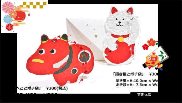 すきっぷ 赤べことポチ袋&招き猫とポチ袋