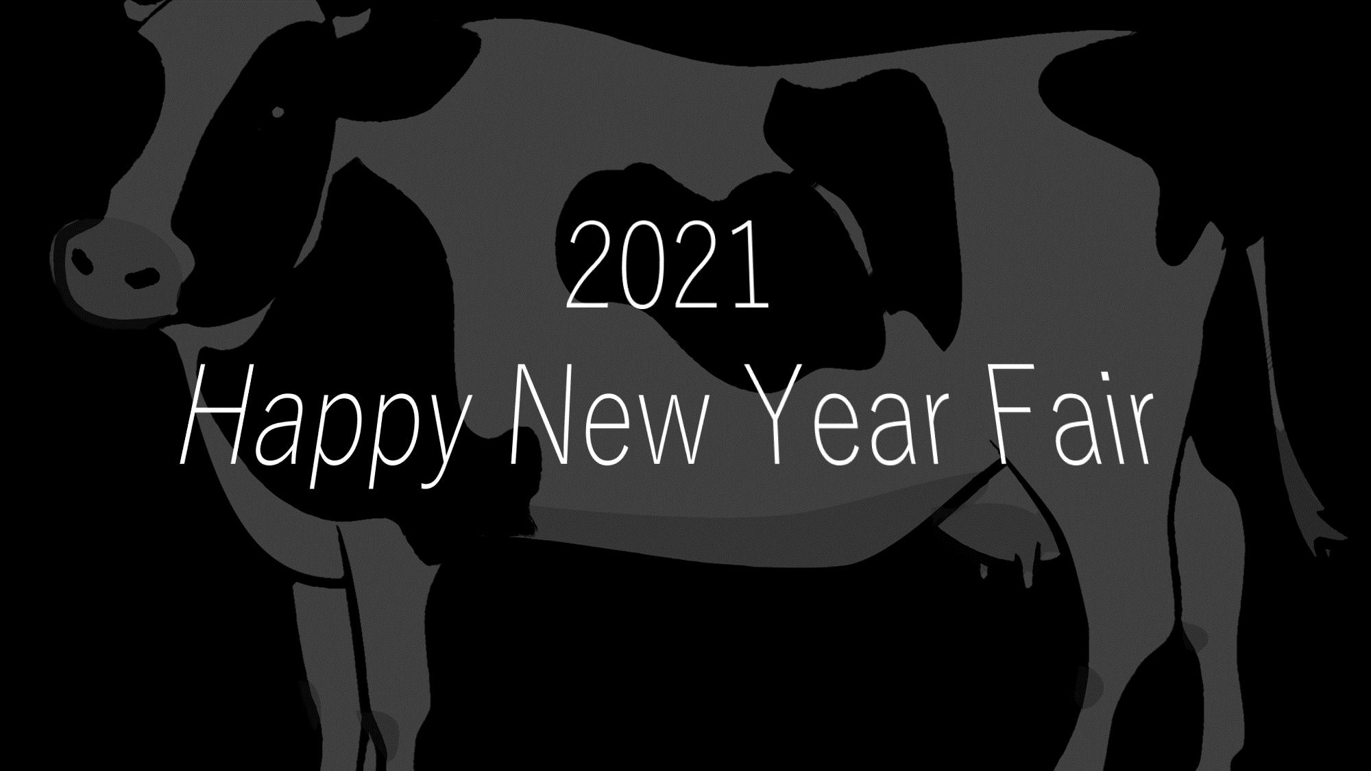 Happy New Yearフェア開催中
