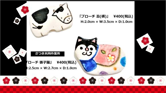 さつき共同作業所 ブローチ張子猫&丑(横)