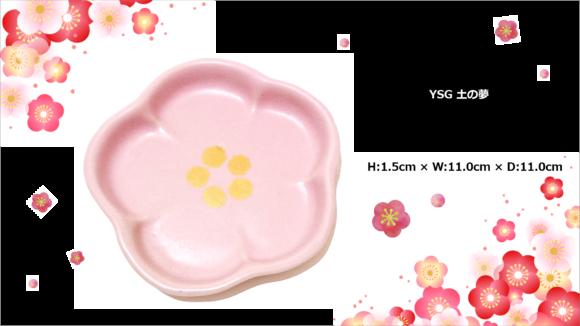 YSG土の夢「花型小皿 金彩」