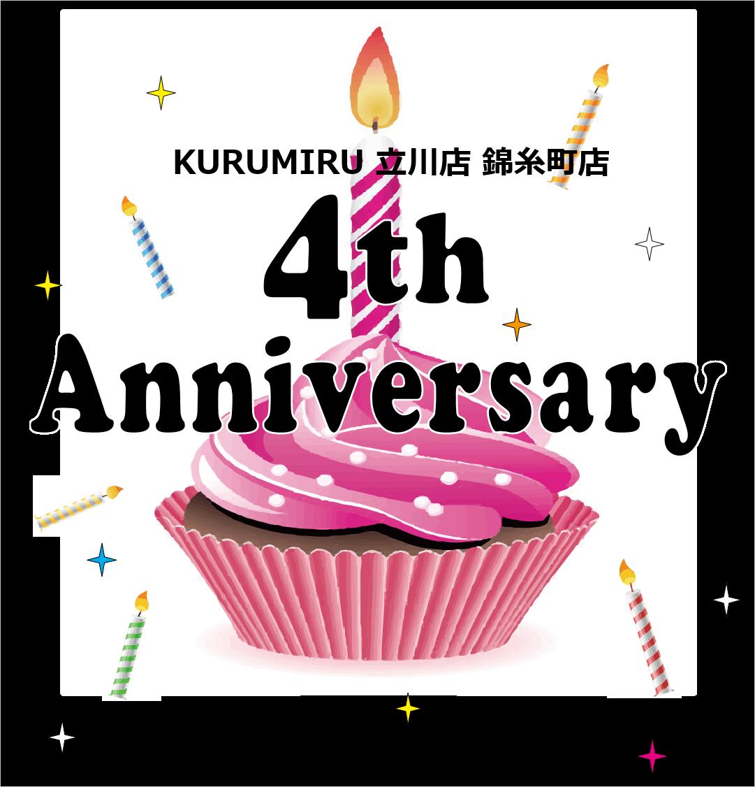 立川店 錦糸町店4th Anniversaryフェアスタート!