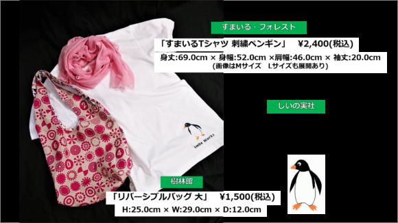 すまいる・フォレスト すまいるTシャツ刺繍ペンギン しいの実社 草木染ガーゼスカーフ 樹林館 リバーシブルバッグ大
