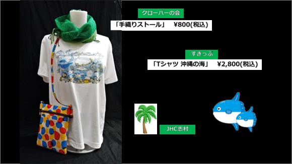 すきっぷ Tシャツ沖縄の海 クローバーの会 手織りストール JHC志村 布製ポシェット