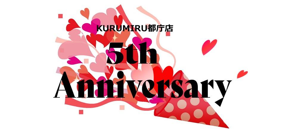 都庁店5th Anniversaryフェア HPインフォメーションページ カルーセル画像