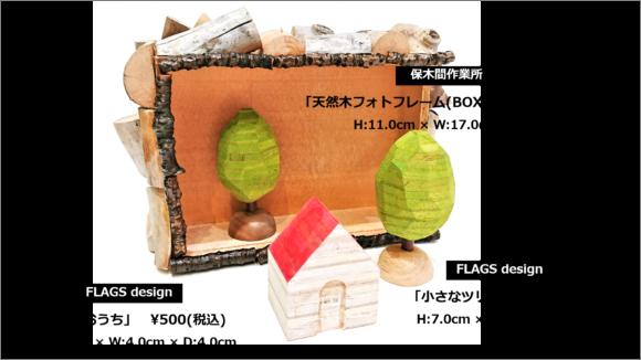 保木間作業所 天然木フォトフレーム&FLAGS design 小さなおうち&小さなツリー