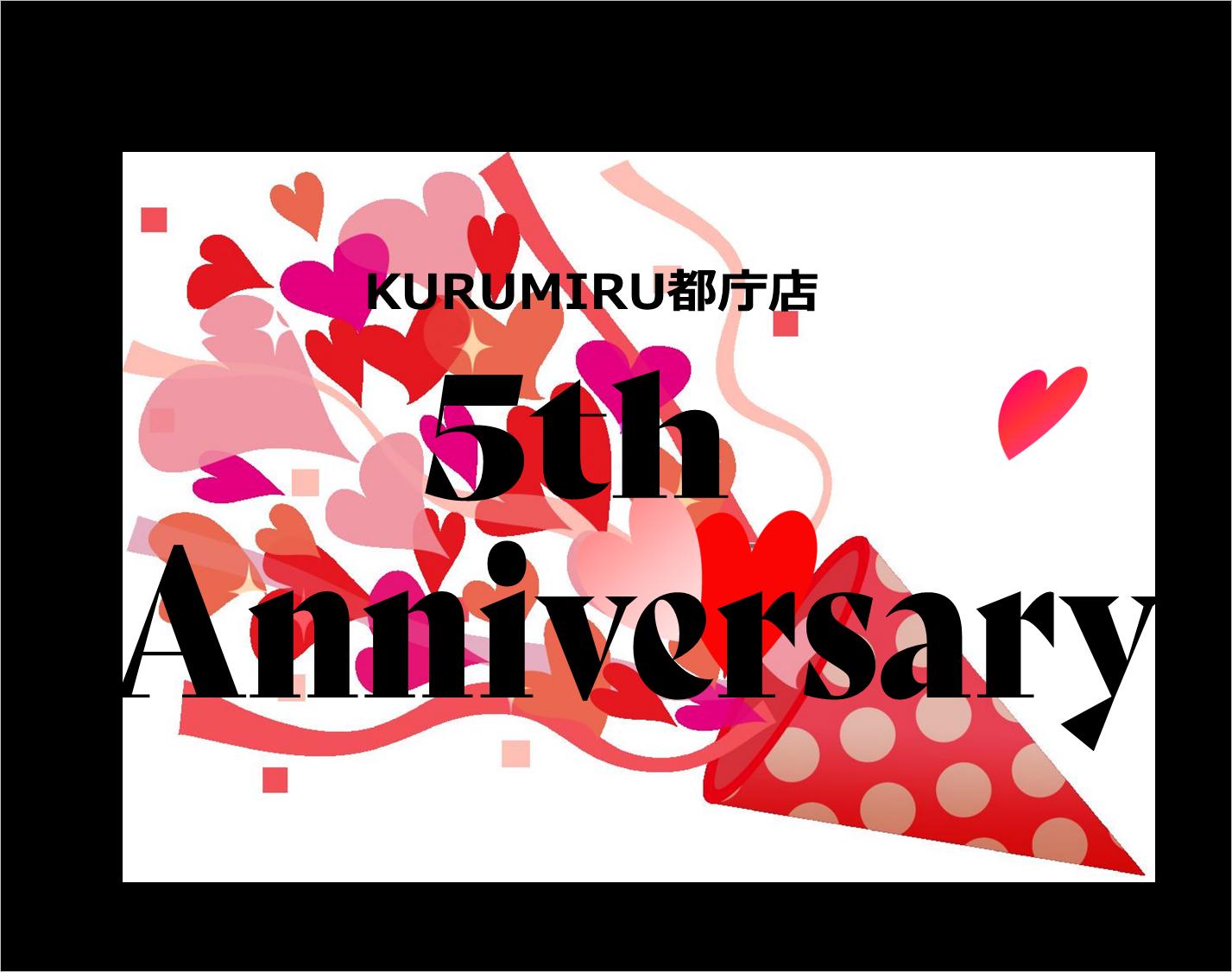KURUMIRU都庁店 5th Anniversaryフェア まもなくSTART!!