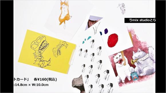 りmiz studioとら アートカード