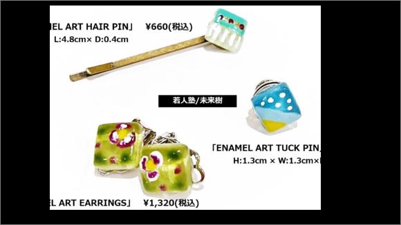 若人塾/未来樹 ENAMEL ART HAIR PIN&EARRINGS&TUCK PIN
