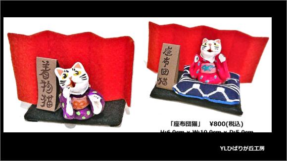 YLひばりが丘工房 着物猫&座布団猫
