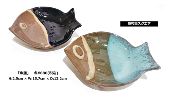 3B実用芸術研究所 魚皿