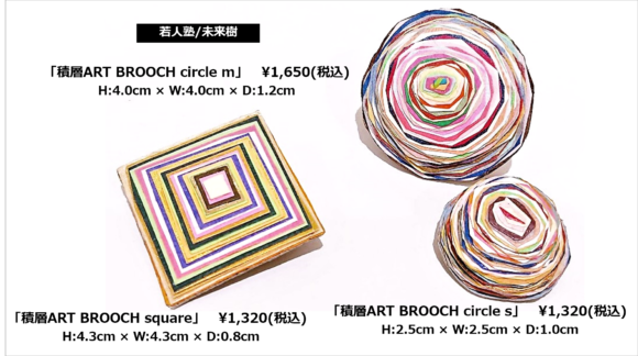 若人塾/未来樹 積層ART BROOCH circle m&s&square